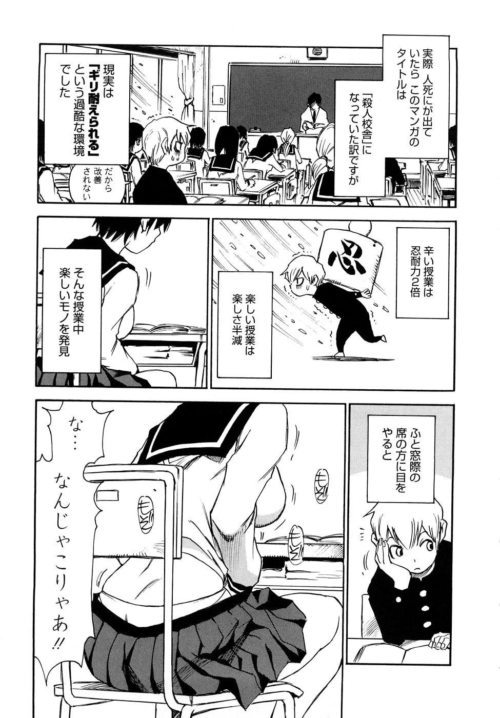 Nanako-san Teki na Nichijou RE 13