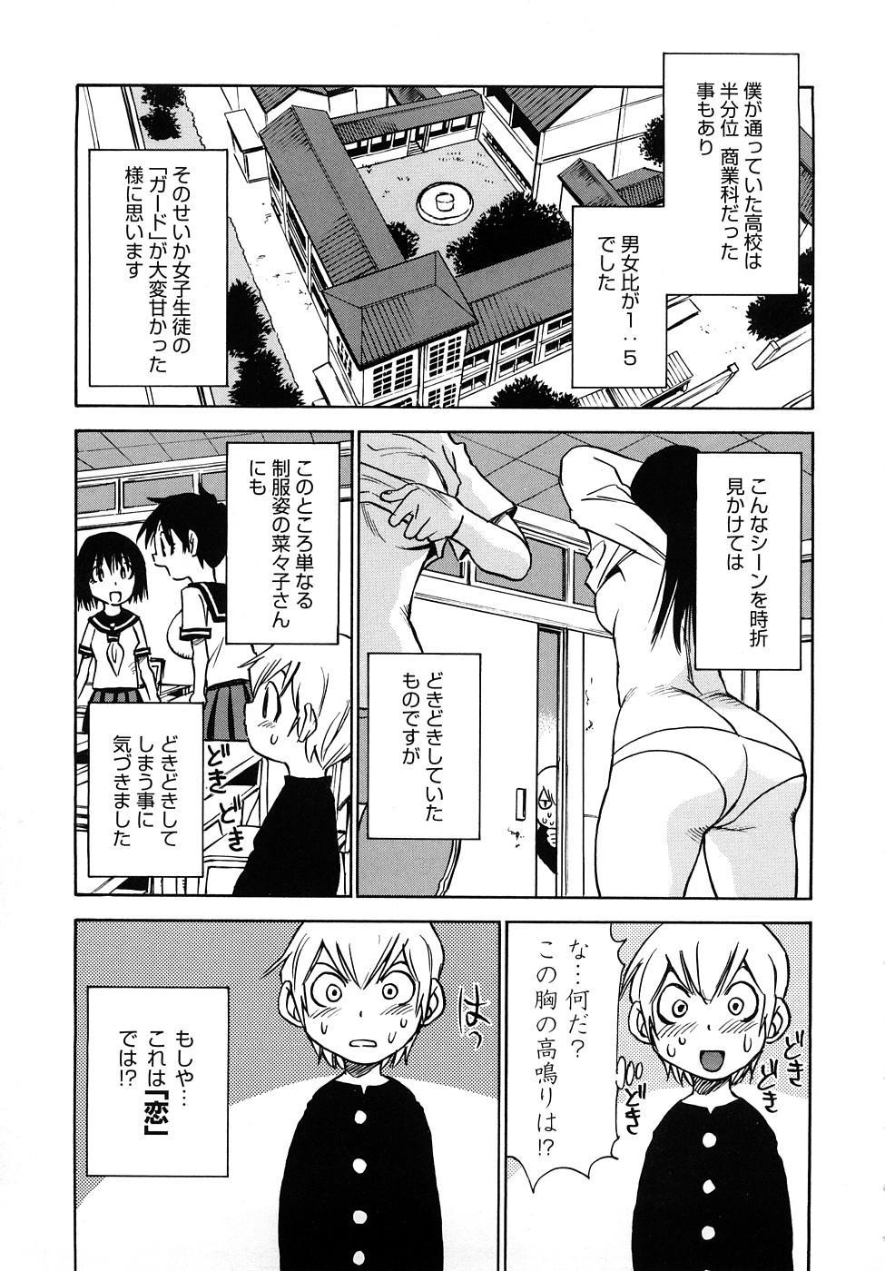 Nanako-san Teki na Nichijou RE 140