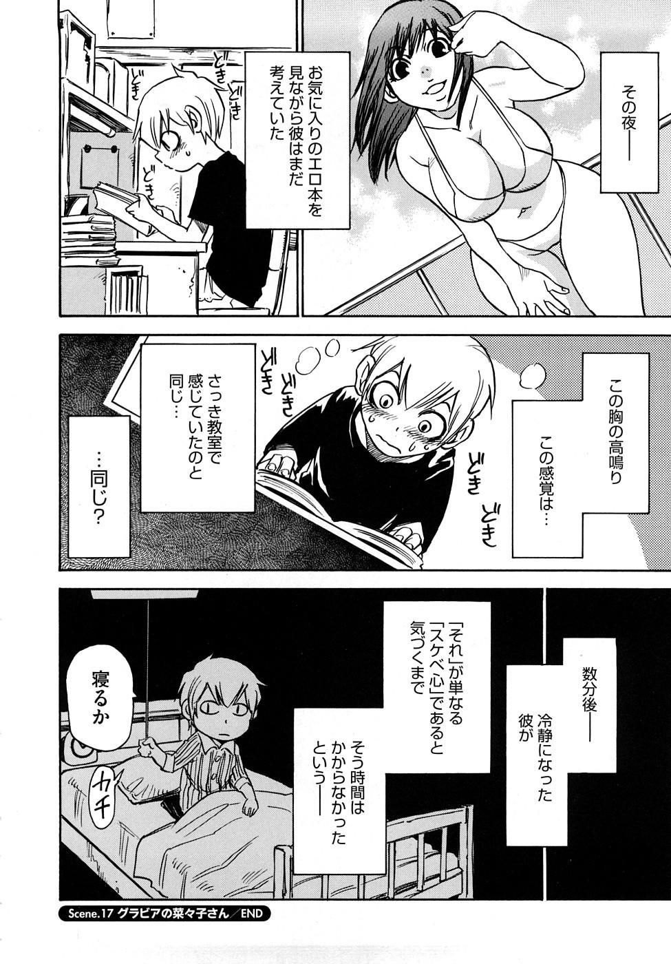 Nanako-san Teki na Nichijou RE 147