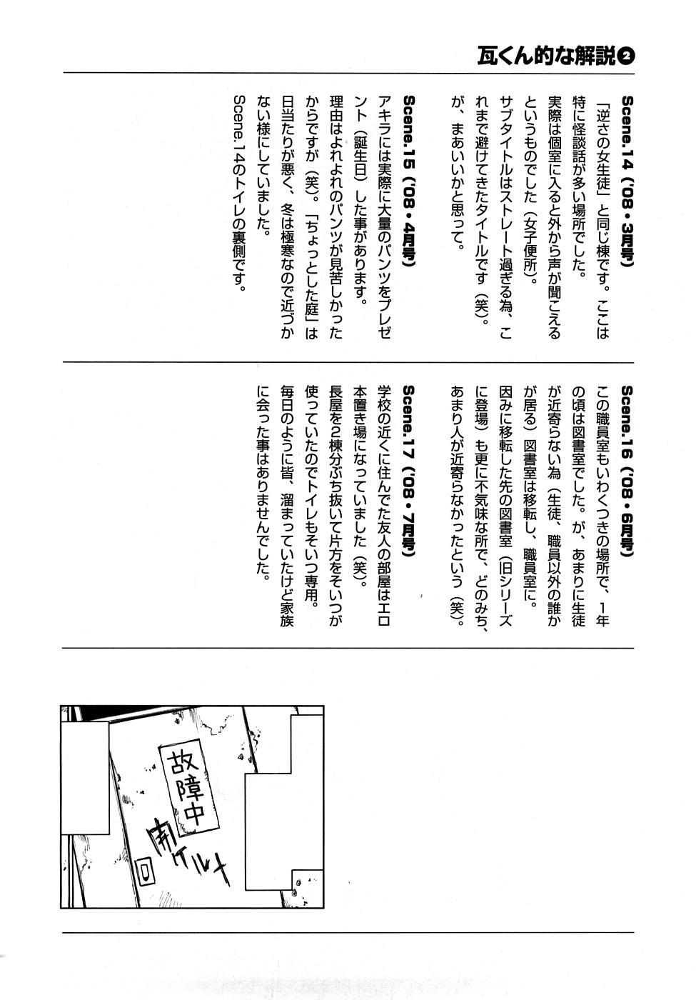 Nanako-san Teki na Nichijou RE 149