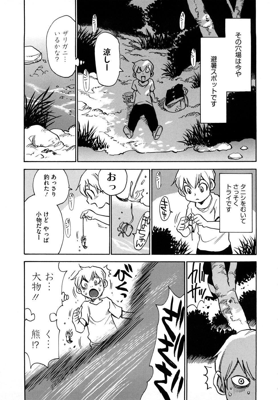 Nanako-san Teki na Nichijou RE 168