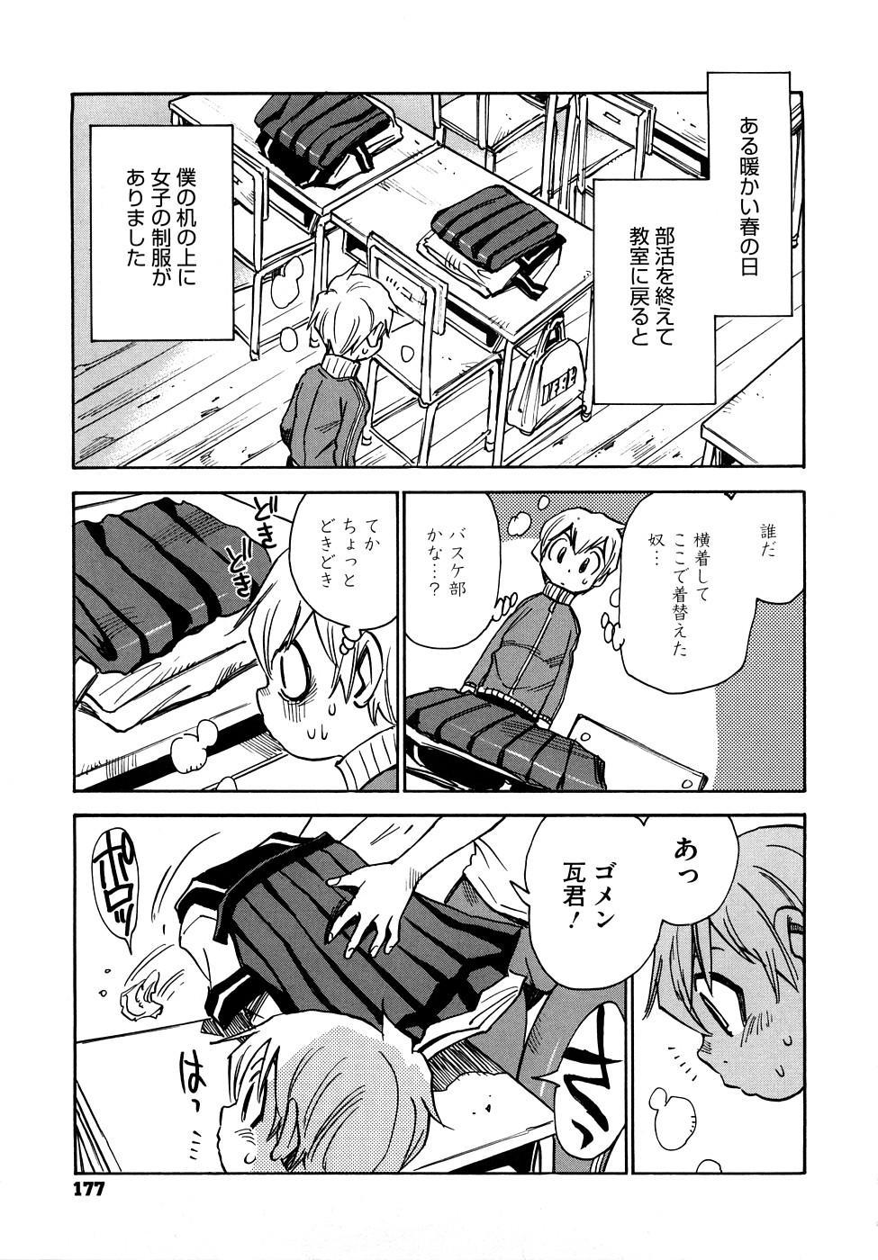 Nanako-san Teki na Nichijou RE 176