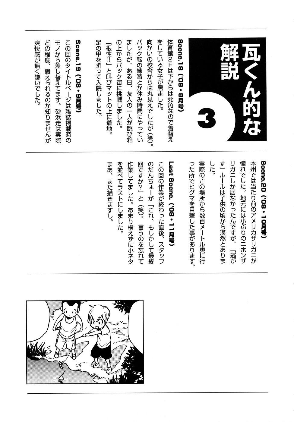 Nanako-san Teki na Nichijou RE 182