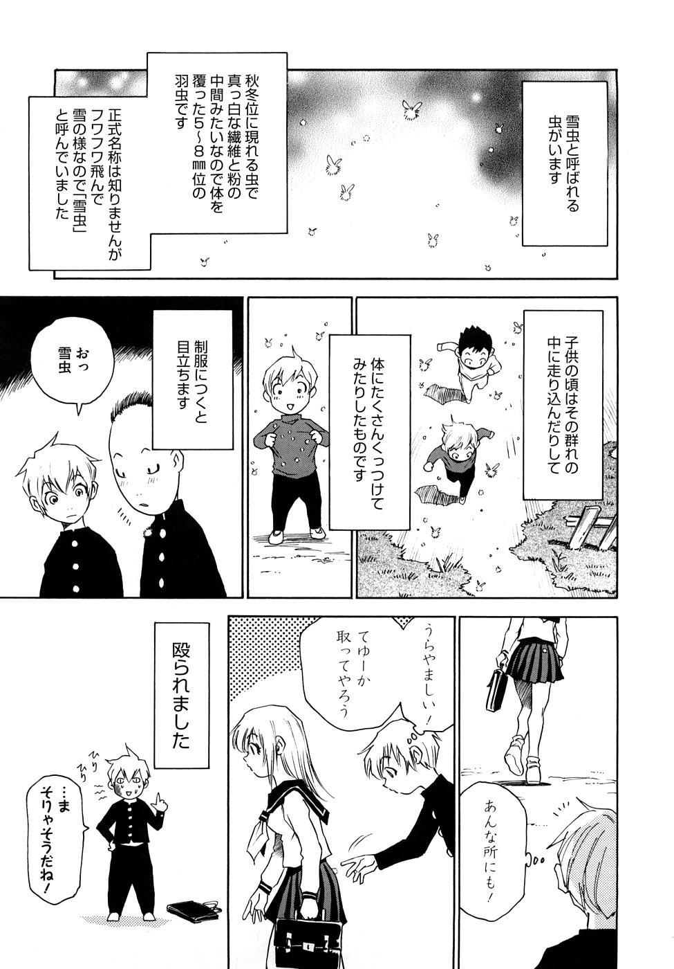 Nanako-san Teki na Nichijou RE 184