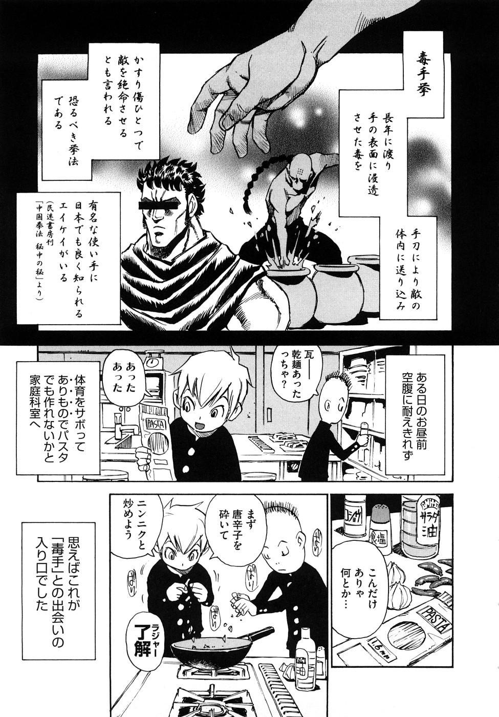 Nanako-san Teki na Nichijou RE 19