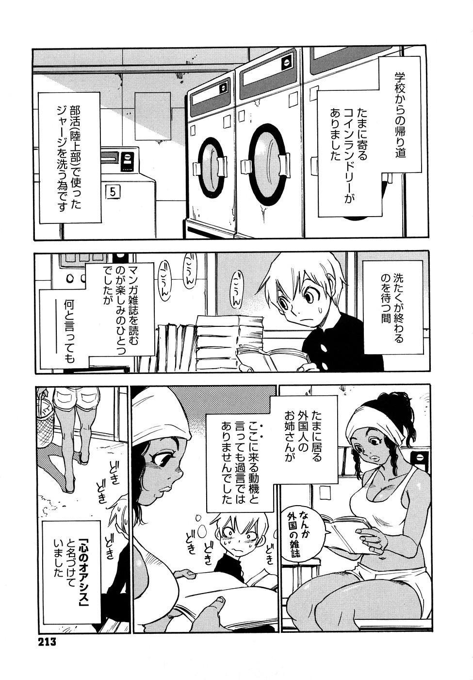 Nanako-san Teki na Nichijou RE 212