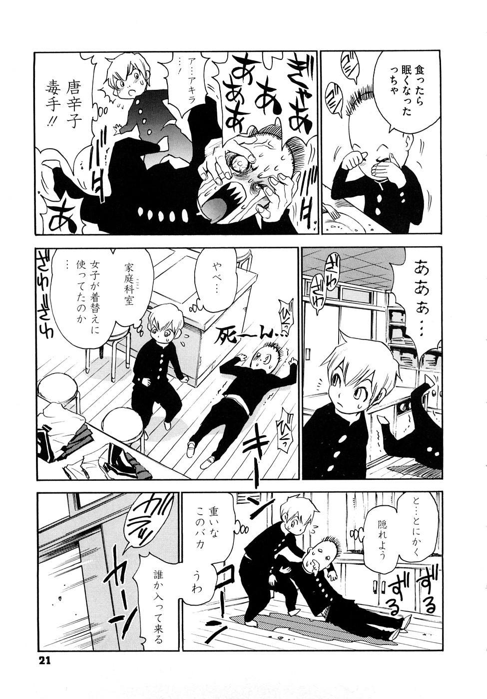Nanako-san Teki na Nichijou RE 21