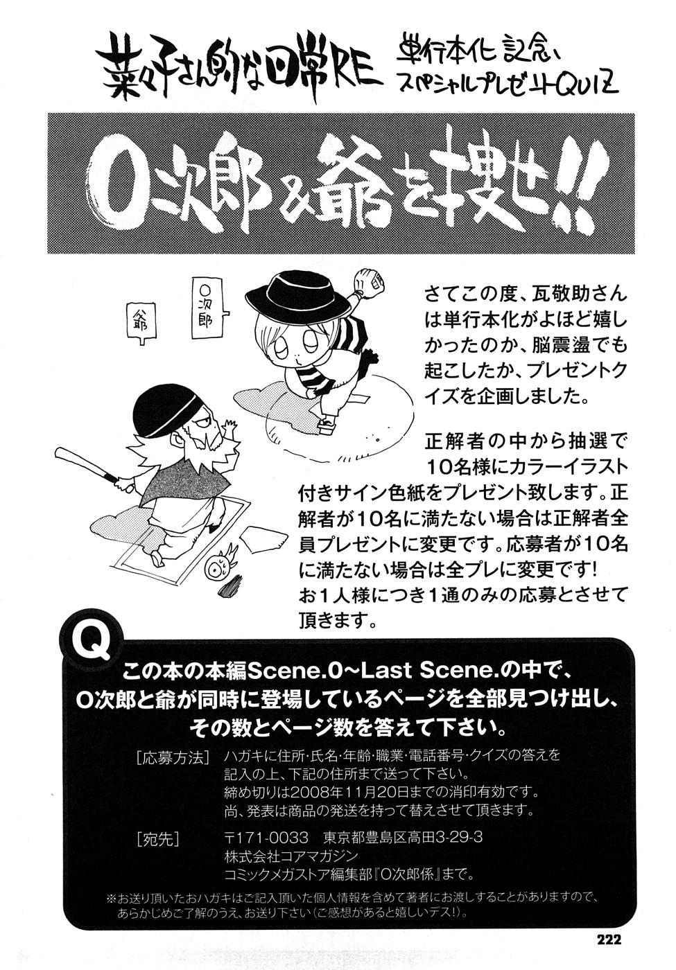 Nanako-san Teki na Nichijou RE 221