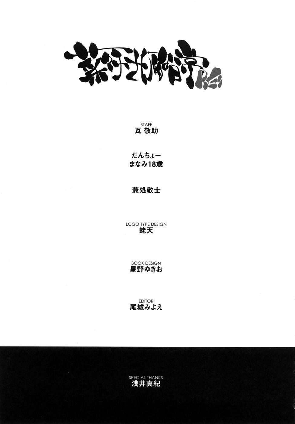 Nanako-san Teki na Nichijou RE 222
