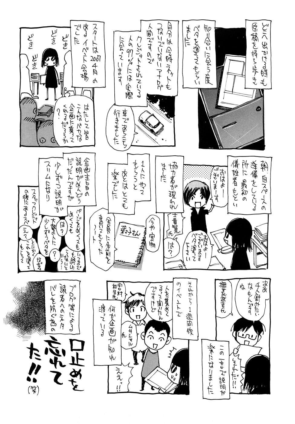 Nanako-san Teki na Nichijou RE 230