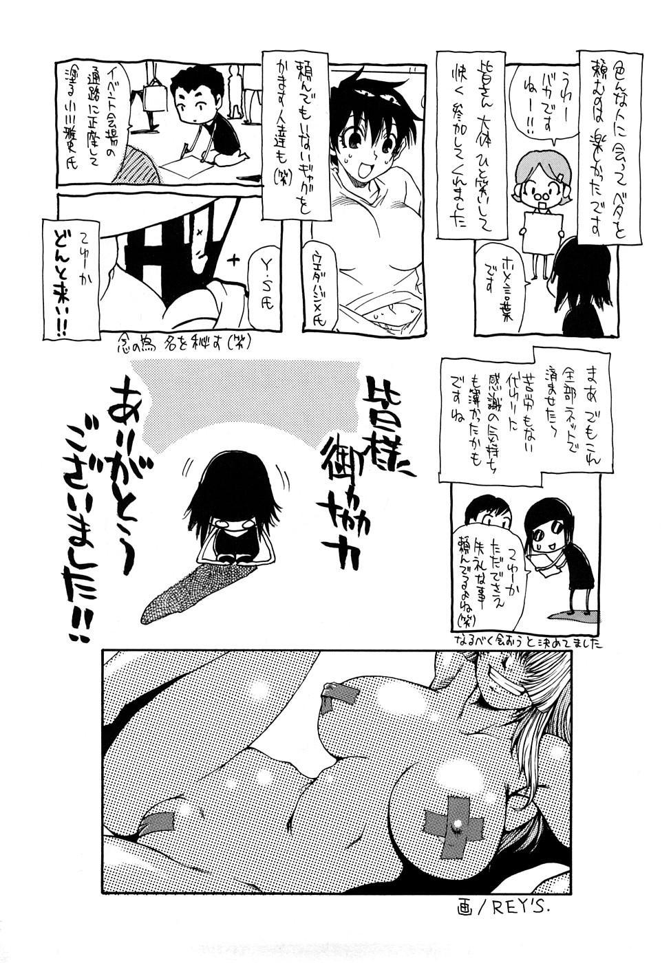 Nanako-san Teki na Nichijou RE 231