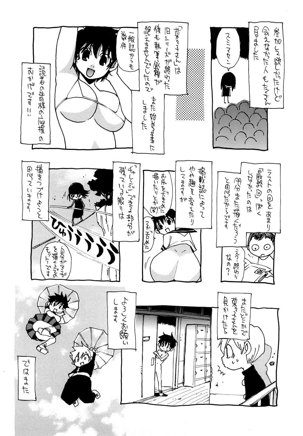 Nanako-san Teki na Nichijou RE 232