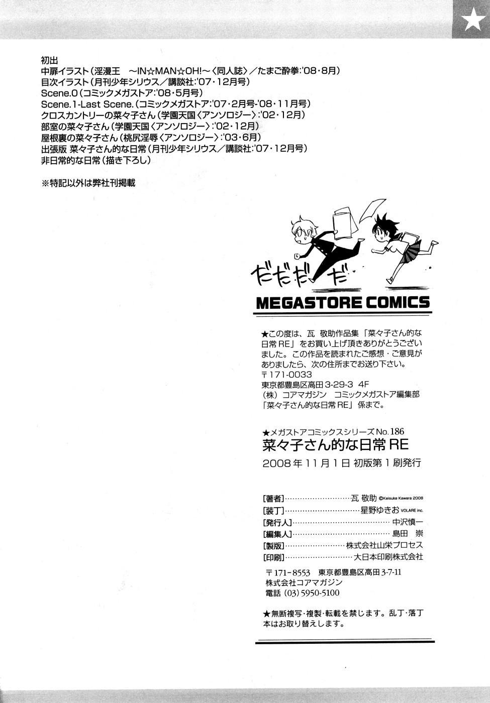 Nanako-san Teki na Nichijou RE 233
