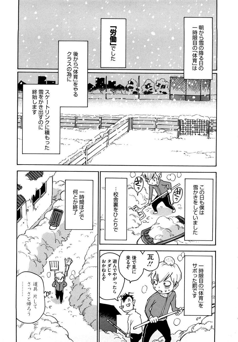 Nanako-san Teki na Nichijou RE 29