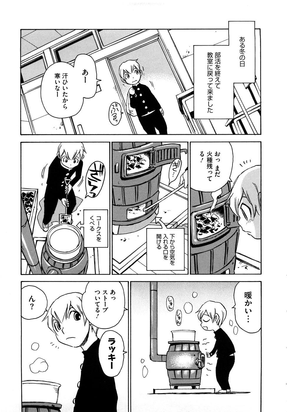 Nanako-san Teki na Nichijou RE 37