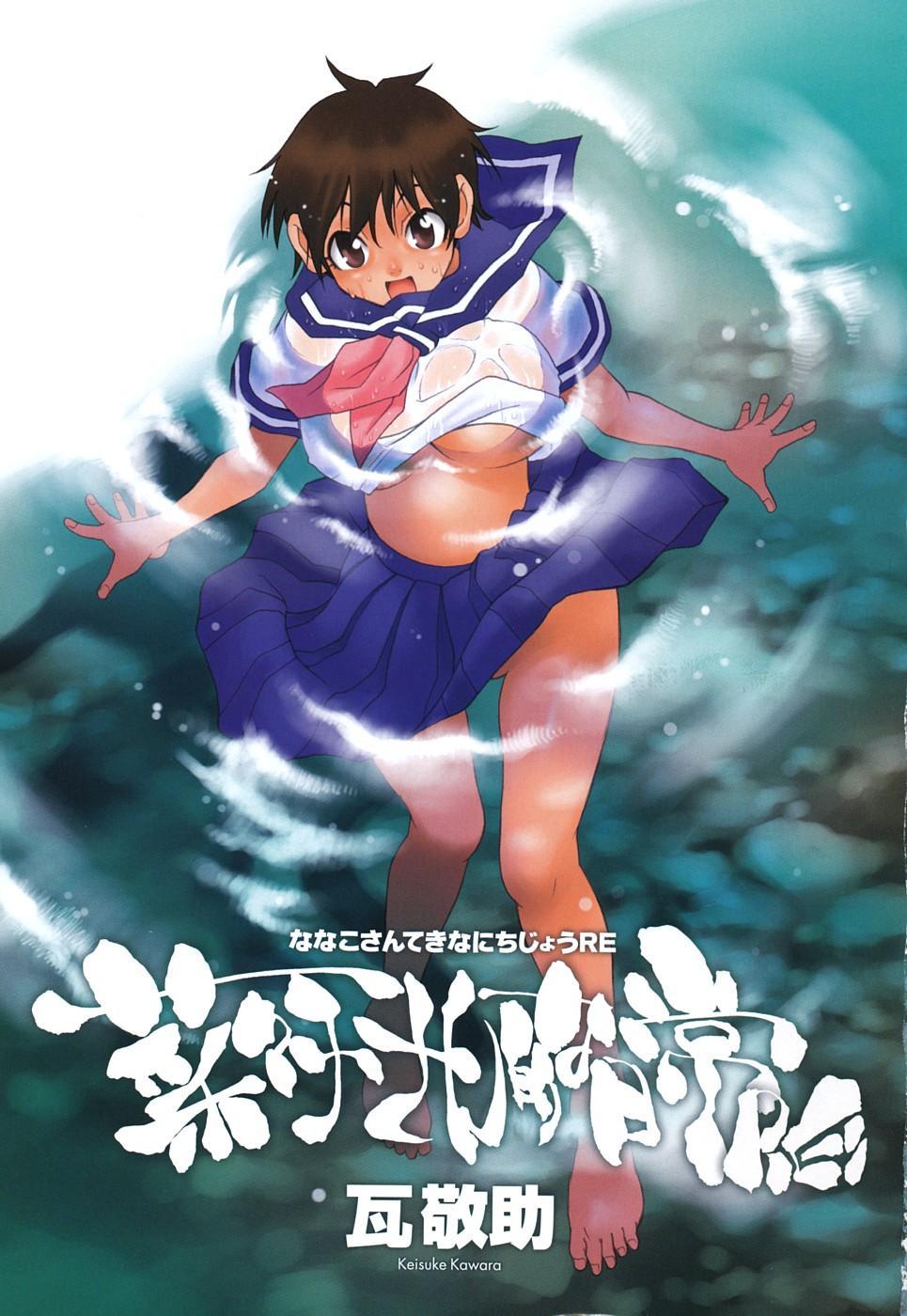 Nanako-san Teki na Nichijou RE 3