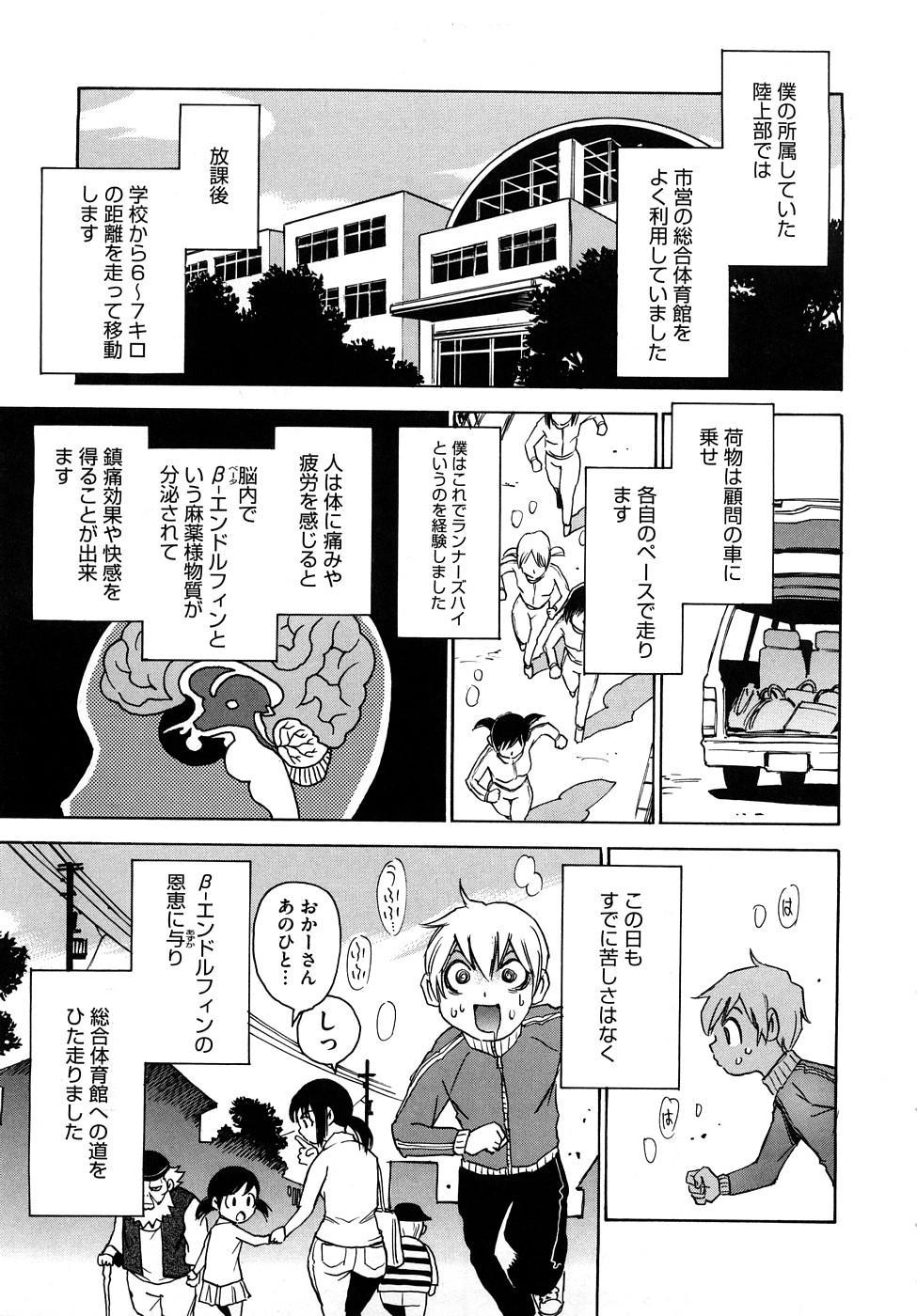 Nanako-san Teki na Nichijou RE 43