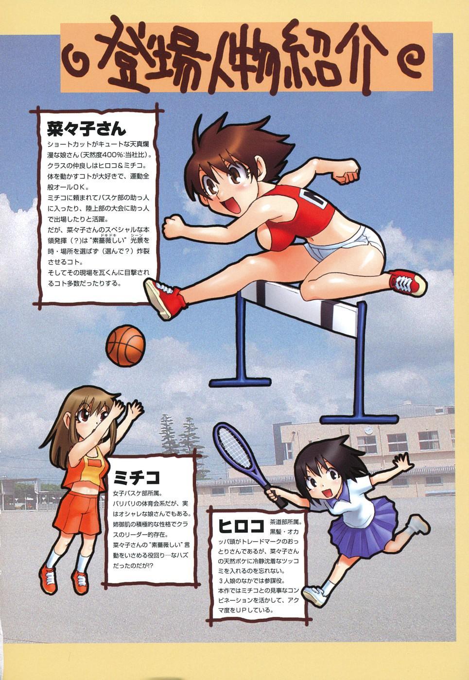 Nanako-san Teki na Nichijou RE 4