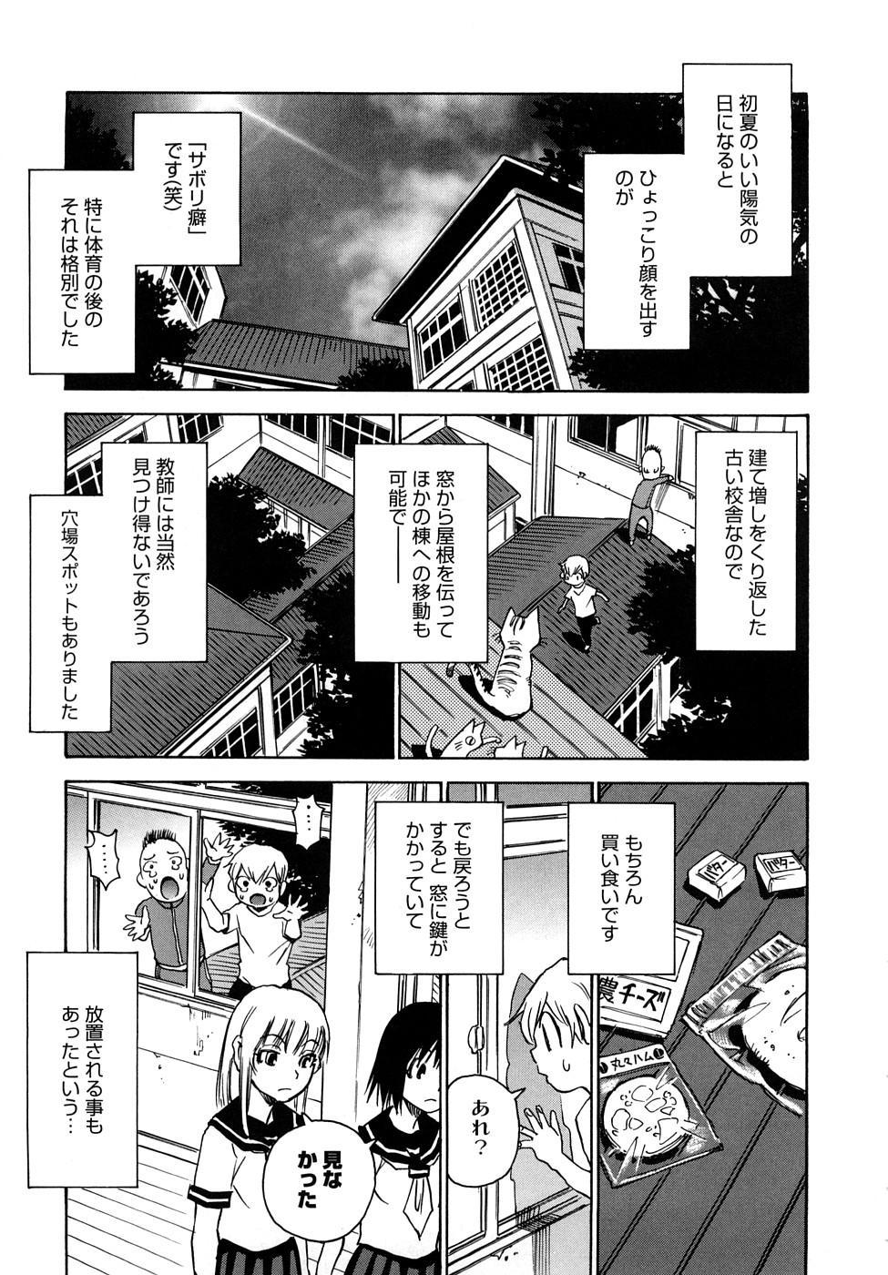 Nanako-san Teki na Nichijou RE 51