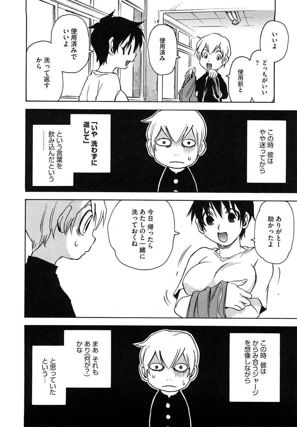 Nanako-san Teki na Nichijou RE 54