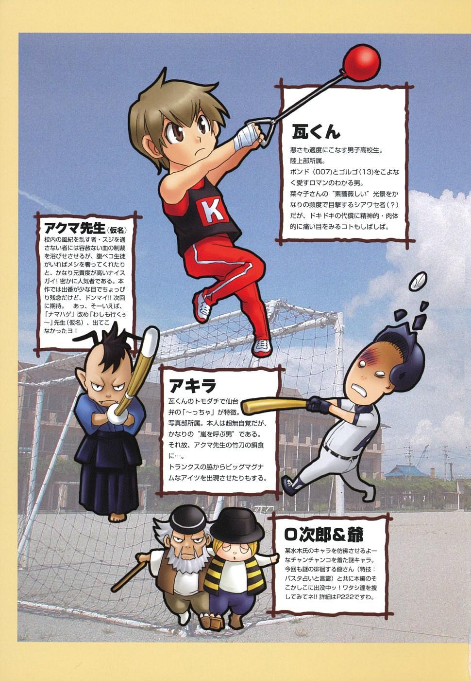 Nanako-san Teki na Nichijou RE 5