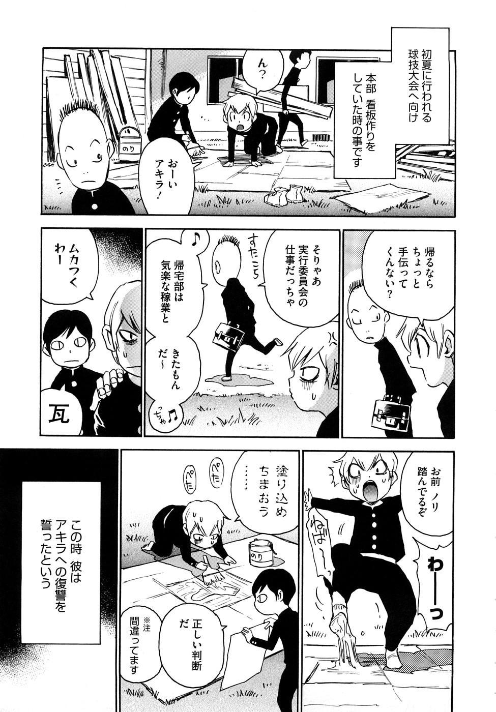 Nanako-san Teki na Nichijou RE 59