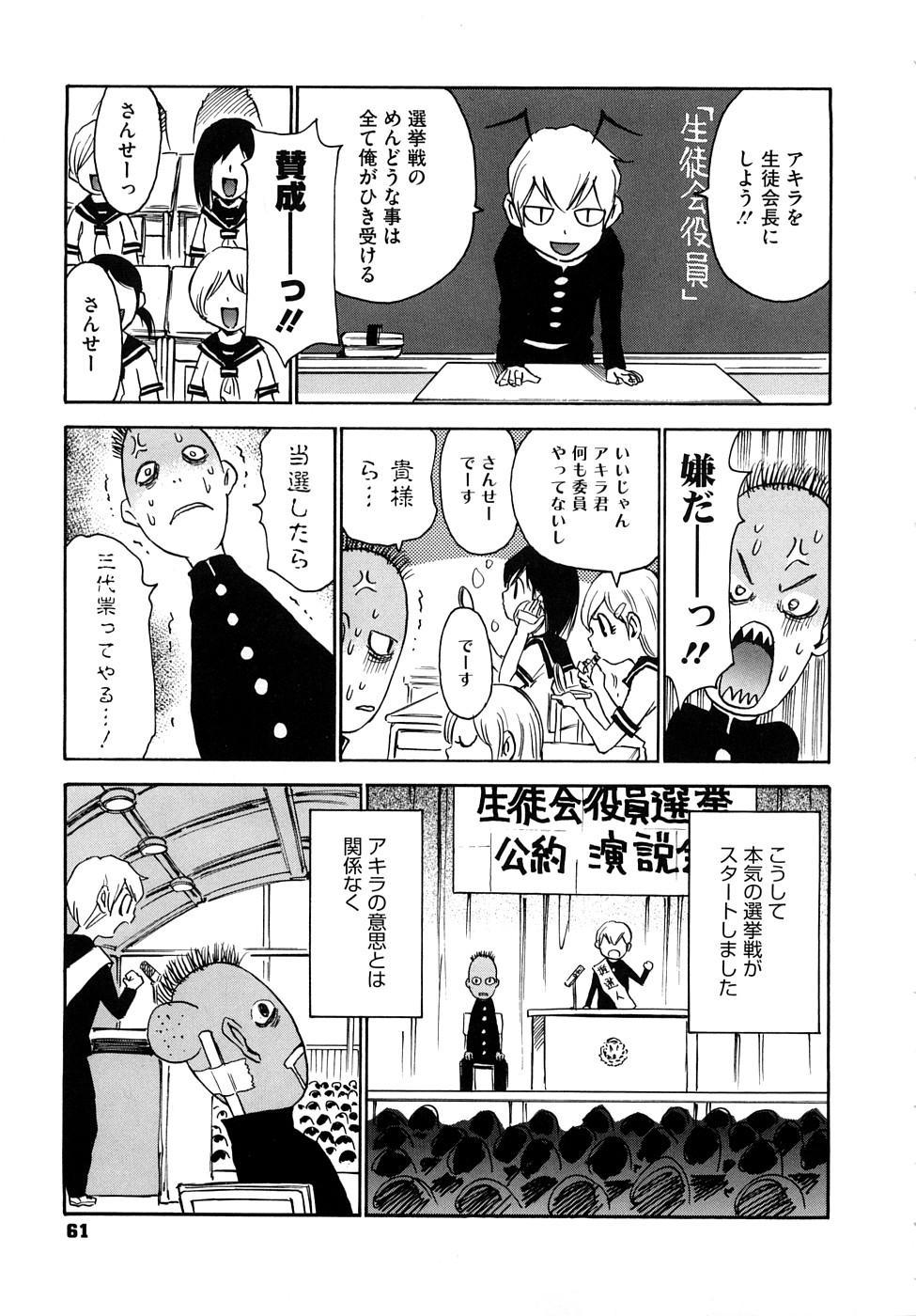Nanako-san Teki na Nichijou RE 61