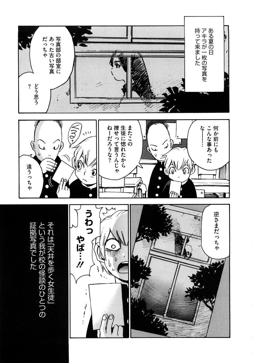 Nanako-san Teki na Nichijou RE 67