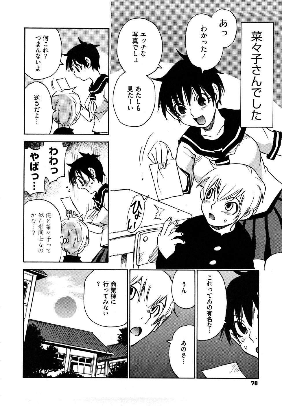 Nanako-san Teki na Nichijou RE 70