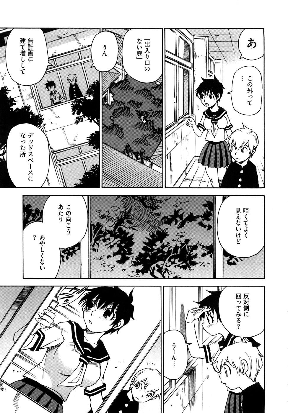 Nanako-san Teki na Nichijou RE 71
