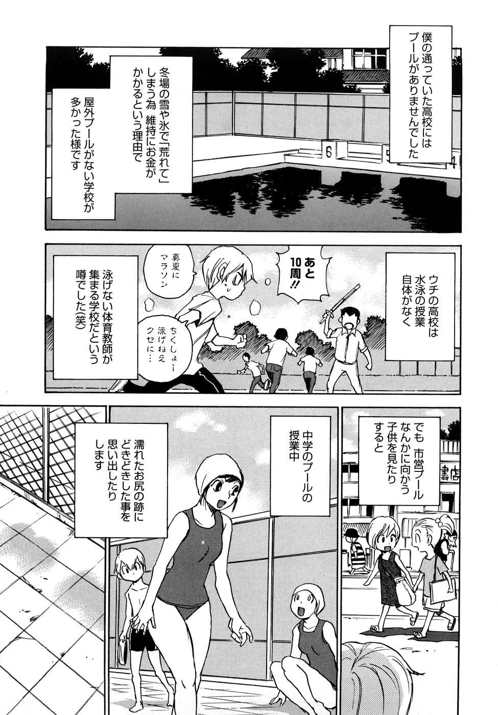 Nanako-san Teki na Nichijou RE 75