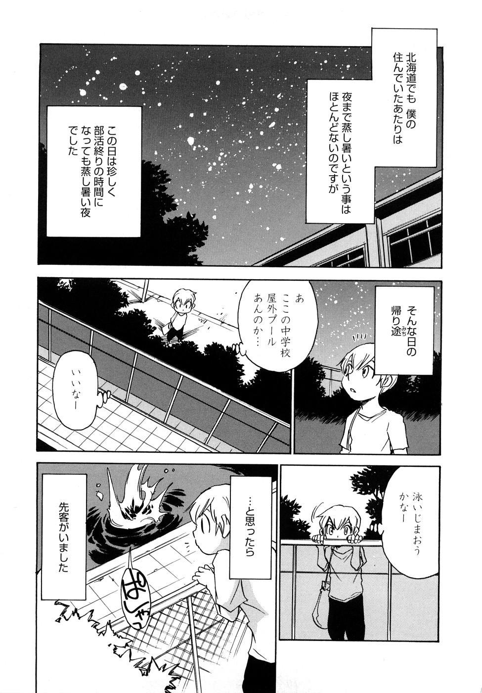 Nanako-san Teki na Nichijou RE 77