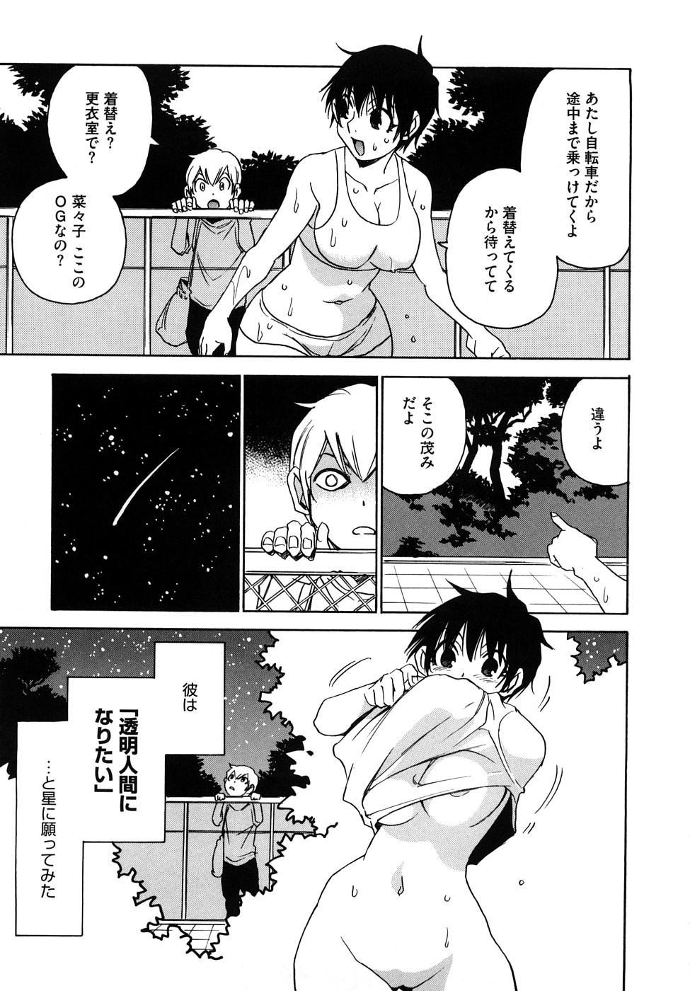 Nanako-san Teki na Nichijou RE 79