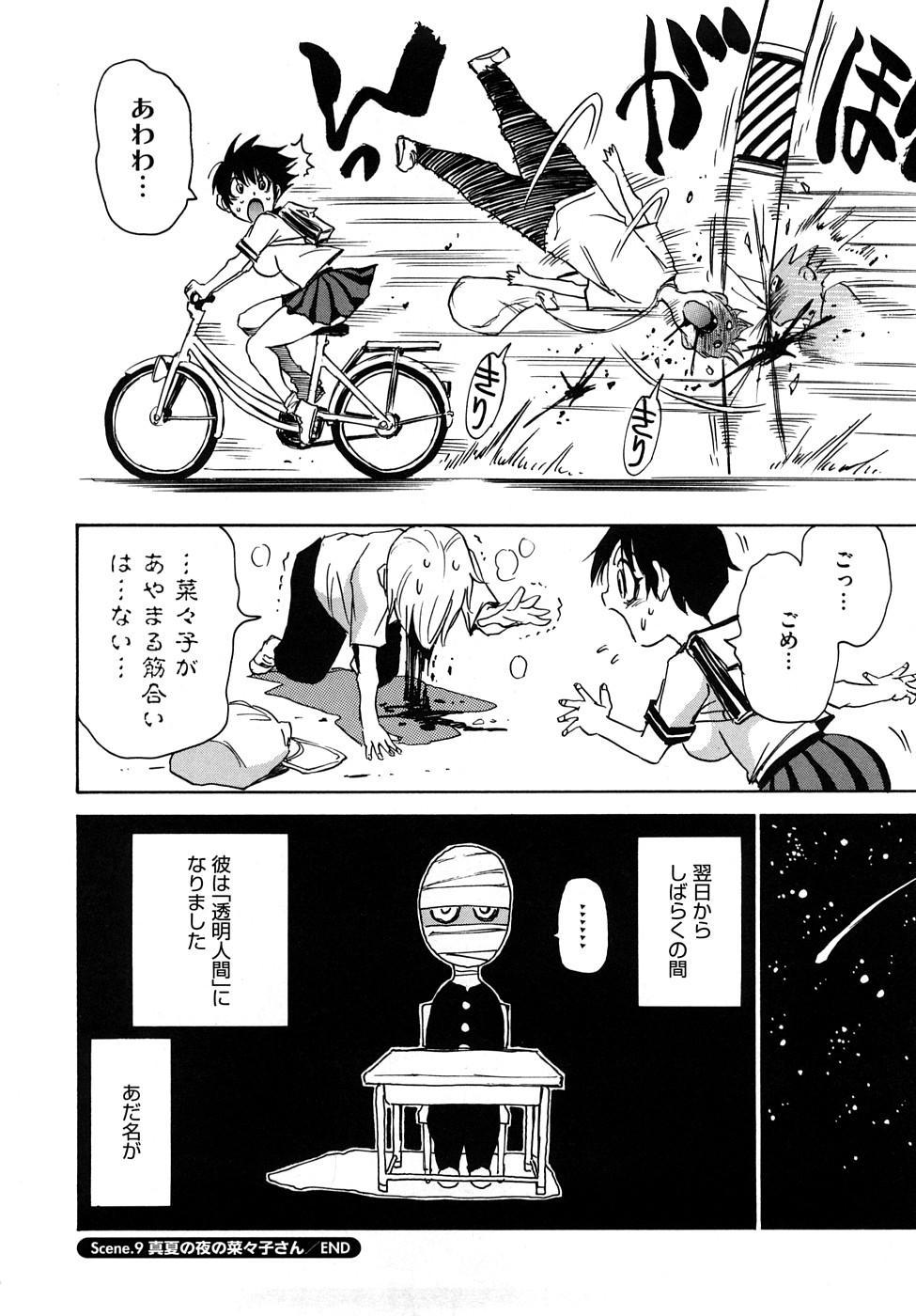Nanako-san Teki na Nichijou RE 82