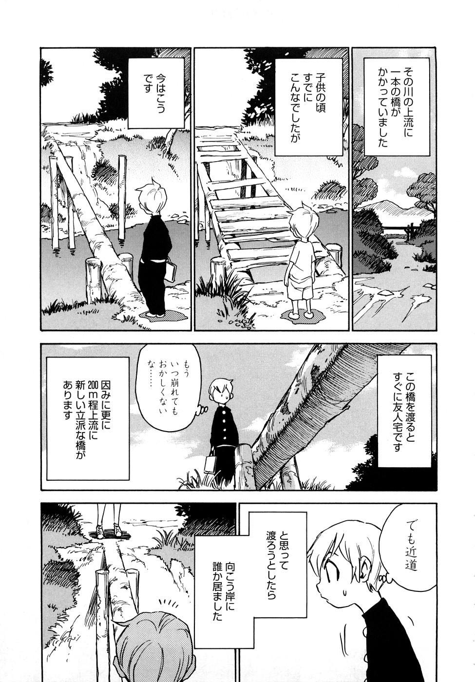 Nanako-san Teki na Nichijou RE 86
