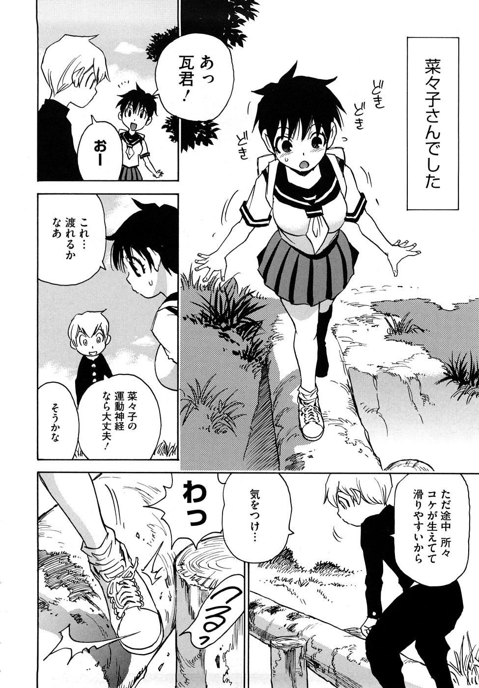 Nanako-san Teki na Nichijou RE 87