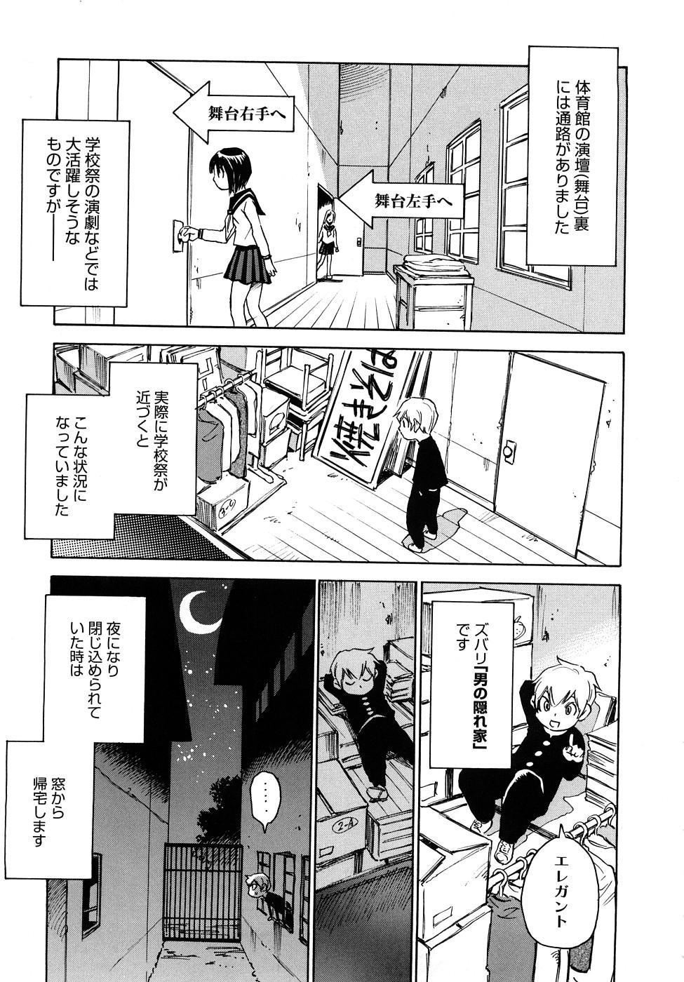 Nanako-san Teki na Nichijou RE 92
