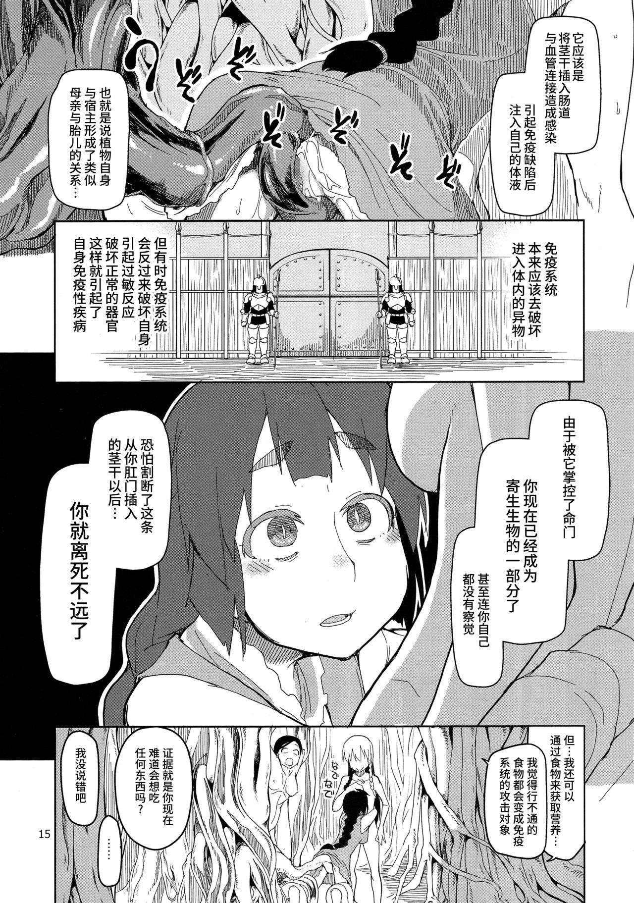 Dosukebe Elf no Ishukan Nikki 2 15