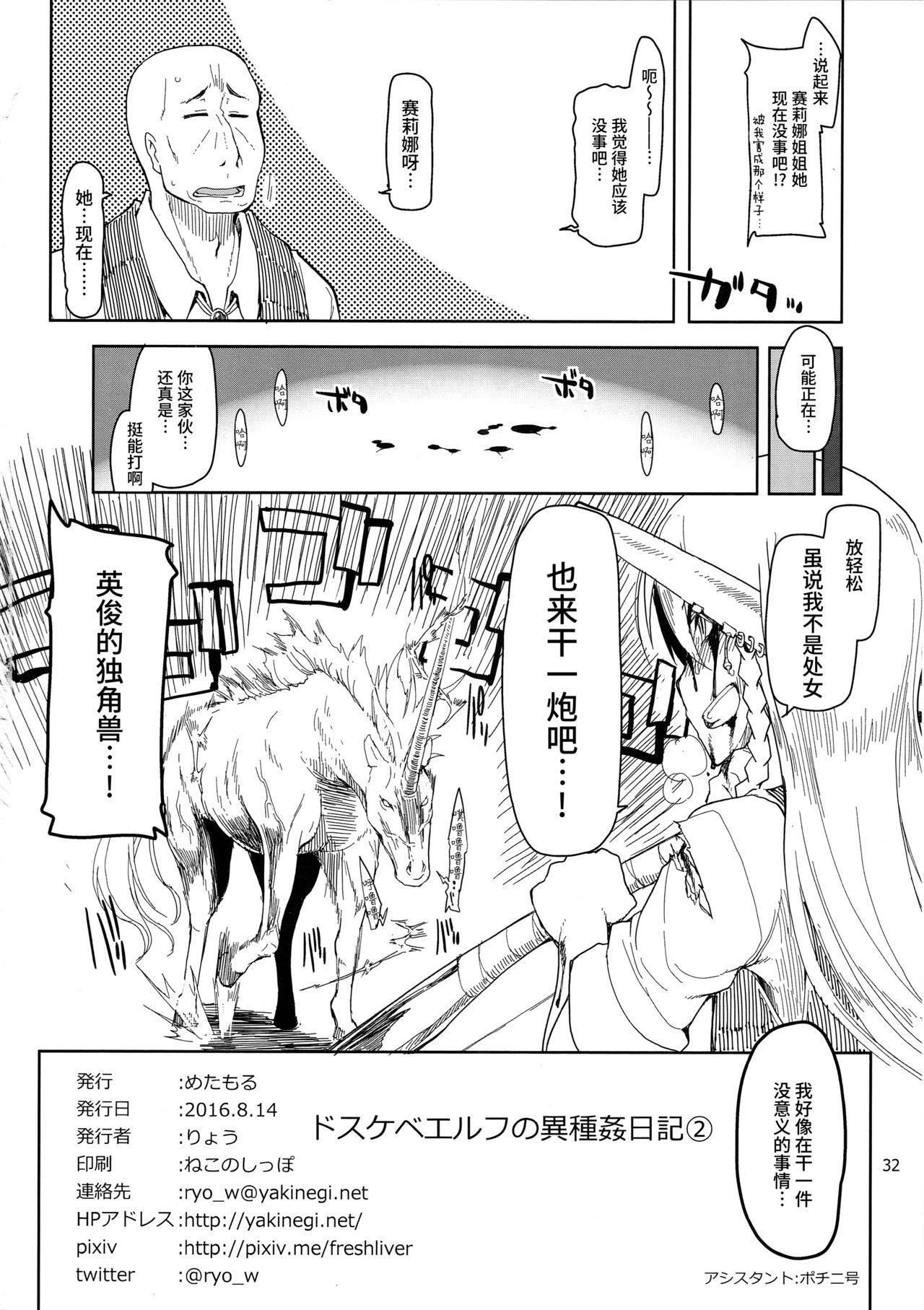 Dosukebe Elf no Ishukan Nikki 2 32
