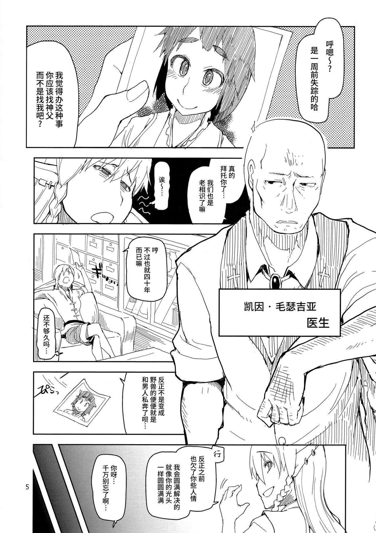 Dosukebe Elf no Ishukan Nikki 2 5