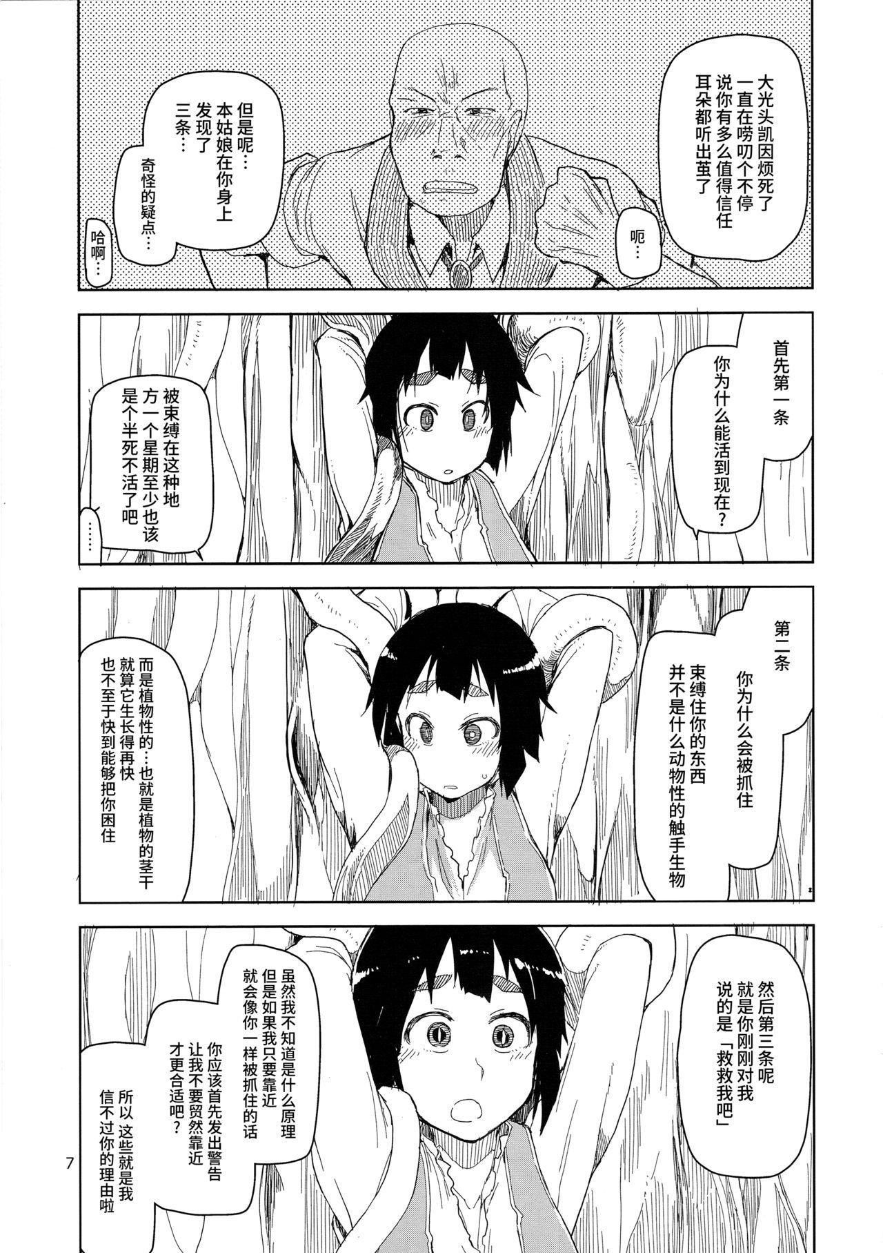 Dosukebe Elf no Ishukan Nikki 2 7