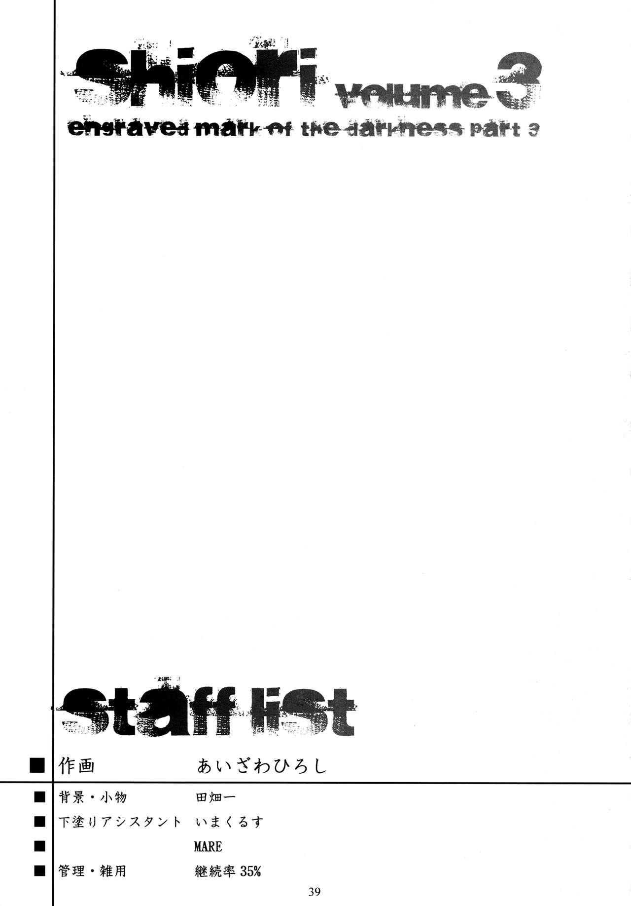 (C89) [HIGH RISK REVOLUTION (Aizawa Hiroshi, Iwasaki Hiromasa)] Shiori Dai-San-Shou Yami no Kokuin Gekan - Shinsouban (Tokimeki Memorial) [English] [shakuganexa] 36