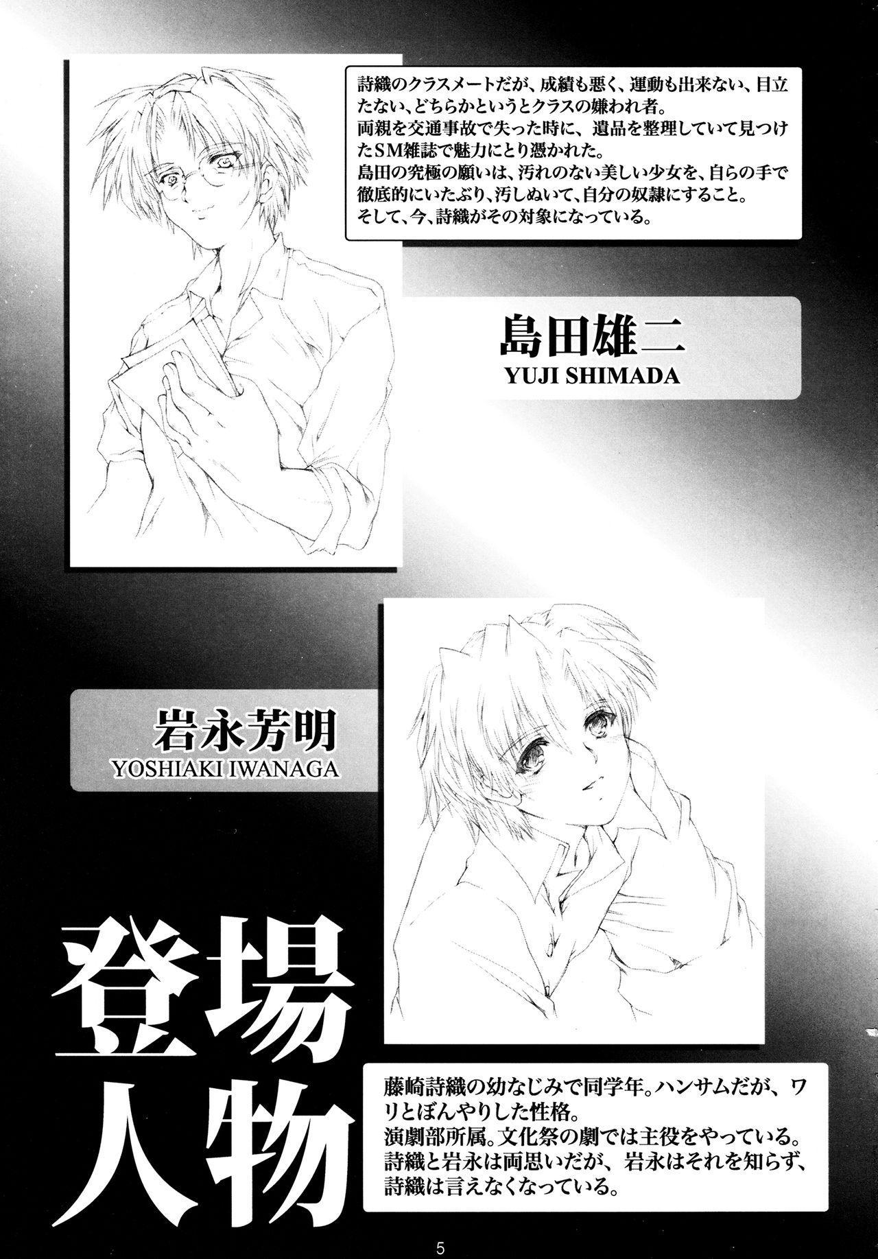 (C89) [HIGH RISK REVOLUTION (Aizawa Hiroshi, Iwasaki Hiromasa)] Shiori Dai-San-Shou Yami no Kokuin Gekan - Shinsouban (Tokimeki Memorial) [English] [shakuganexa] 3