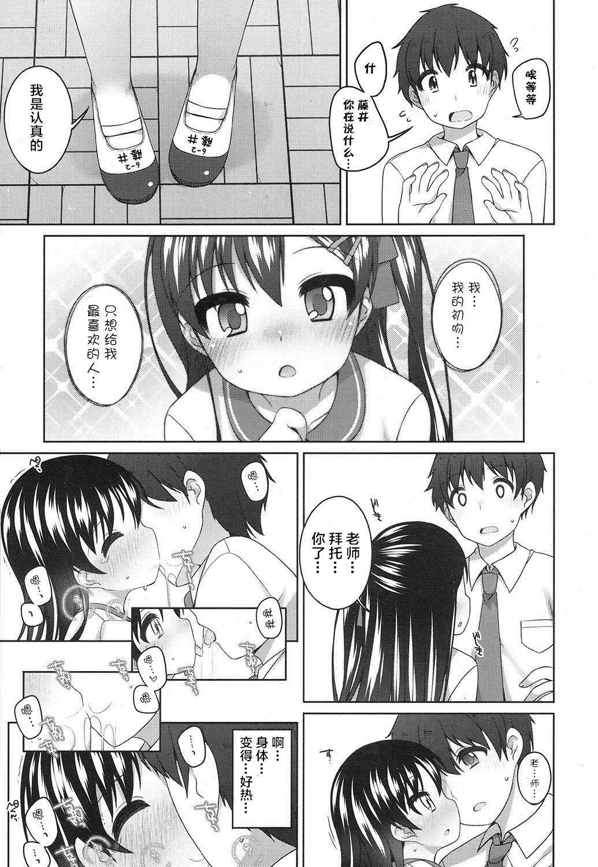 rokunenme no koigokoro 9