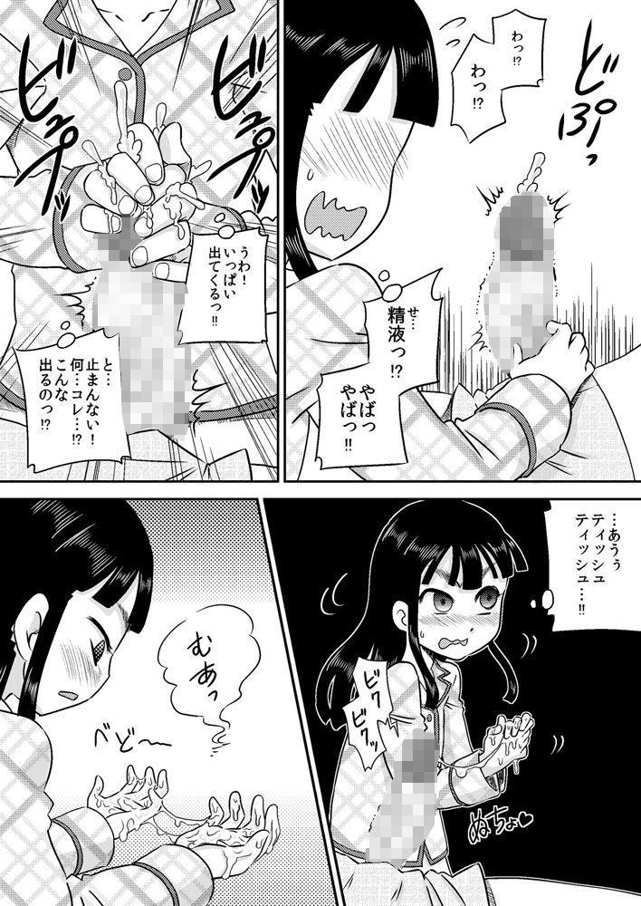 Nonaka Arika Chinpo ga Kininaru Otoshigoro 9
