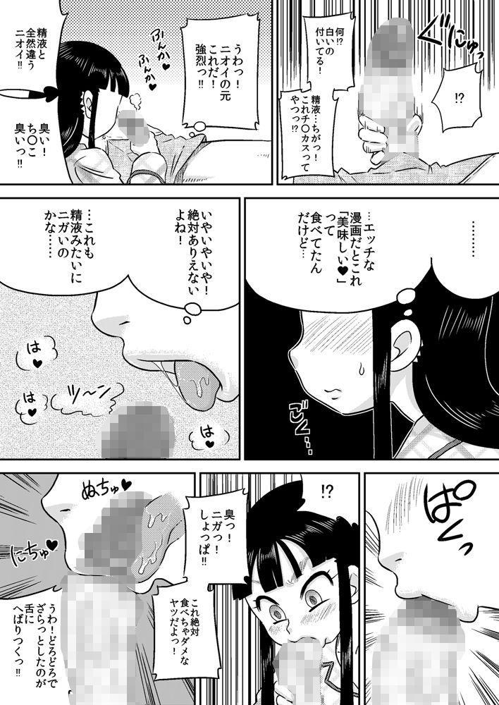Nonaka Arika Chinpo ga Kininaru Otoshigoro 14