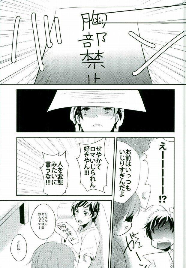 Minami Italia no Kyoubu ni Koishite 24