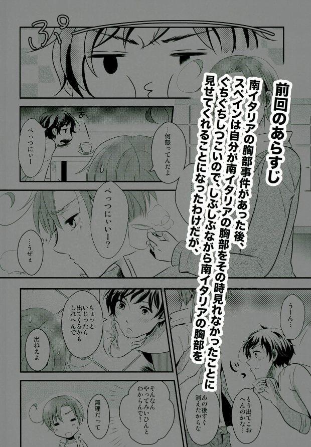 Minami Italia no Kyoubu ni Koishite 7