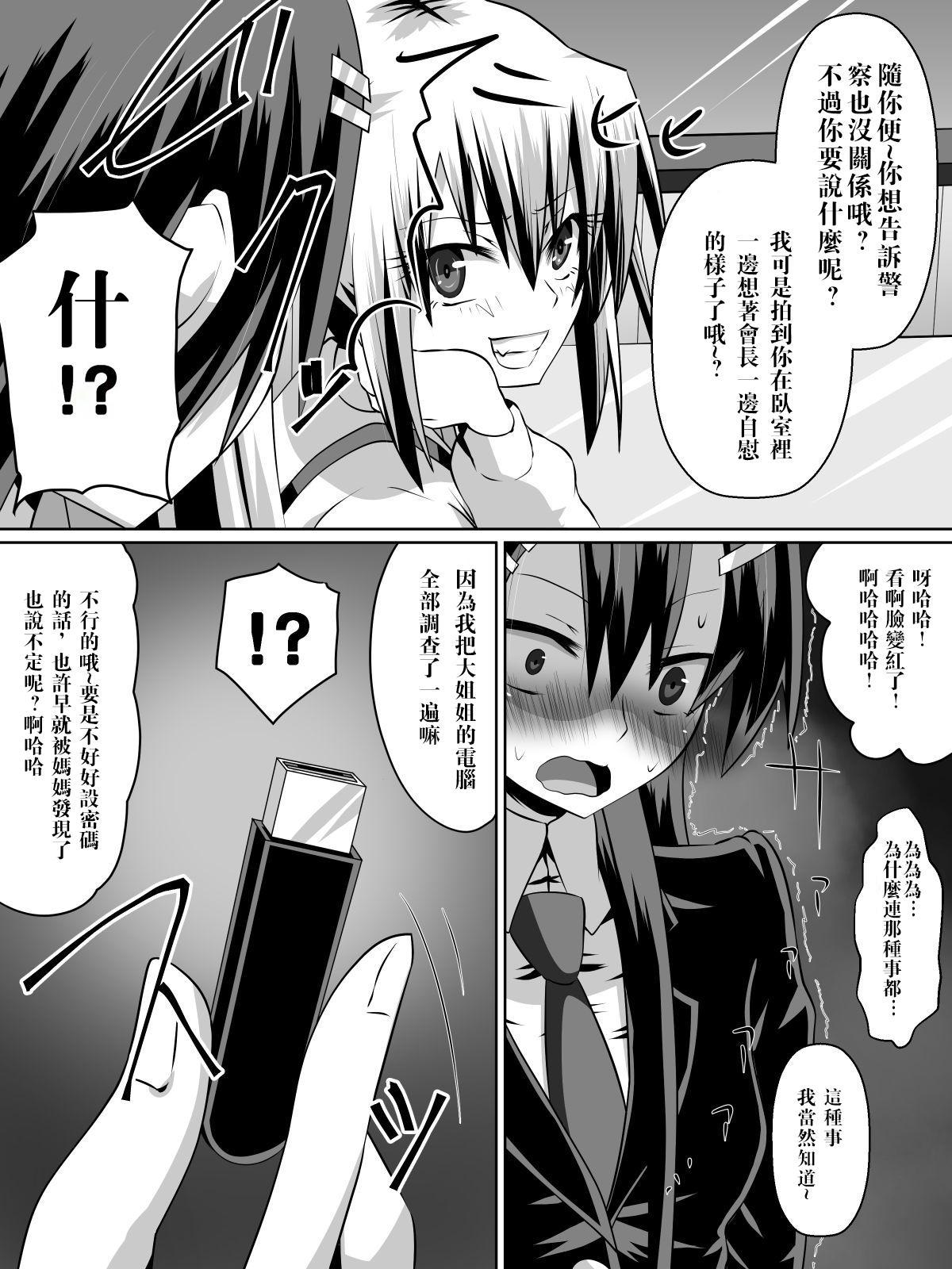 Ashidorei Shoujo 12