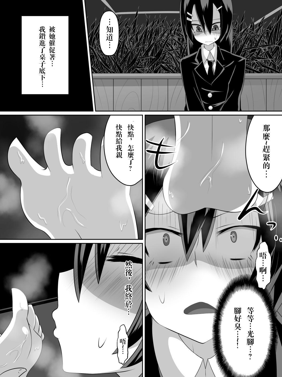 Ashidorei Shoujo 22